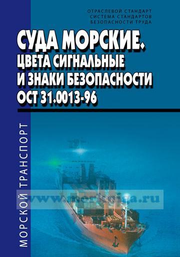 Система стандартов безопасности труда. Суда морские. Цвета сигнальные и знаки безопасности (Т58 0012) ОСТ 31-0013-96