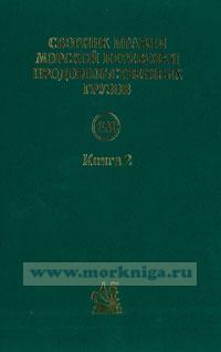 Сборник правил морской перевозки продовольственных грузов. 6М. В 2-х книгах. Книга 2
