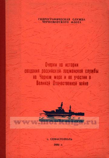 Очерки по истории создания российской лоцманской службы на Черном море и ее участии в Великой Отечественной войне