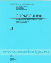Справочник по серийным транспортным судам. Том 3. Толкачи, буксиры и толкачи-буксиры