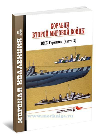 Корабли Второй мировой войны. ВМС Германии (Часть 2). Морская коллекция №10 (2005)