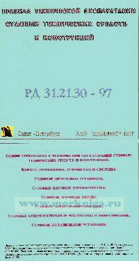 CD Правила технической эксплуатации судовых технических средств