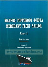 Матрос торгового флота. Merchant fleet sailor. Книга 2. Матрос 1-го класса (издание 4, измененное и дополненное)