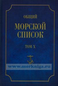 Общий морской список от основания флота до 1917 года. Том X.