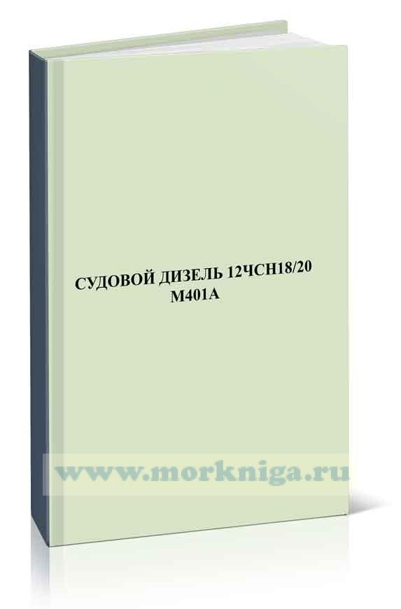 Судовой дизель 12ЧСН 18/20 М401А. Описание