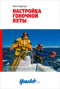Настройка гоночной яхты. 2-е издание