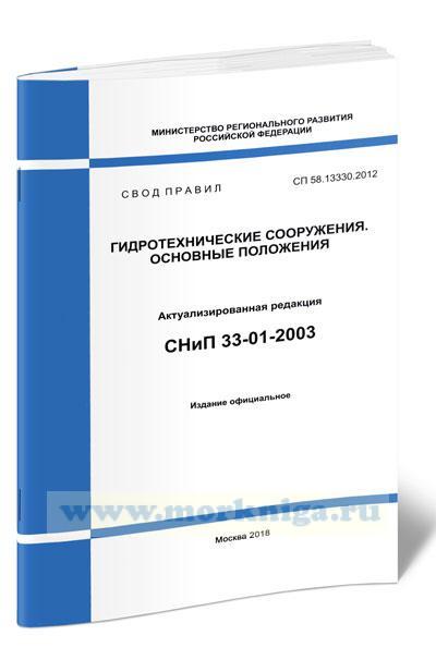 СП 58.13330.2012 Гидротехнические сооружения. Основные положения 2021 год. Последняя редакция
