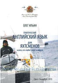 Практический английский язык для яхтсменов и всех, кто любит море и паруса (2-е издание, исправленное и дополненное)