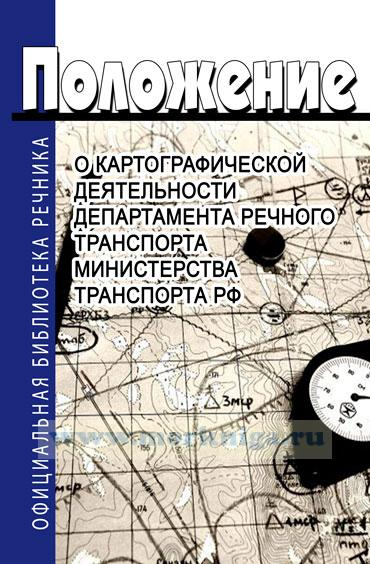 Положение о картографической деятельности Департамента речного транспорта Министерства транспорта РФ