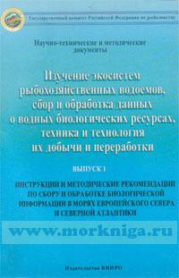 Изучение экосистем рыбохозяйственных водоемов, сбор и обработка данных о водных биологических ресурсах, техника и технология их добычи и переработки. Выпуск 1. Инструкции и методические рекомендации по сбору и обработке биологической информации в морях Европейского Севера и Северной Атлантики (2-е издание, исправленное и дополненное)