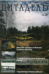 Цитадель №20