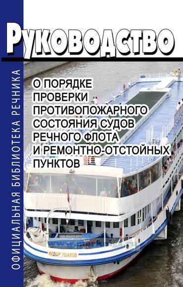 Руководство о порядке проверки противопожарного состояния судов речного флота и ремонтно-отстойных пунктов 2020 год. Последняя редакция
