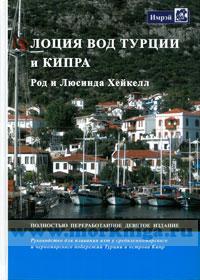 Лоция вод Турции и Кипра