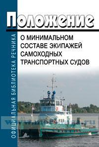 Положение о минимальном составе экипажей самоходных транспортных судов 2019 год. Последняя редакция