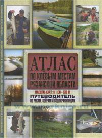 По клевым местам Рязанской области. Атлас-путеводитель по рекам, озерам и водохранилищам. Масштаб 1:50 000