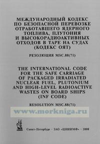 Международный кодекс по безопасной перевозке отработавшего ядерного топлива, плутония и высокорадиоактивных отходов в таре на судах (кодекс ОЯТ). Резолюция MSC.88(71)