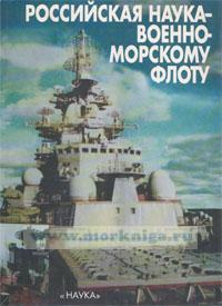 Российская наука - Военно-Морскому Флоту