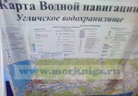 Угличское водохранилище. Карта водной навигации ламинированная
