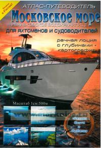 Московское море. Атлас-путеводитель для яхтсменов и судоводителей (масштаб 1 см : 500 м)