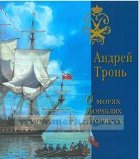 О морях, кораблях, моряках