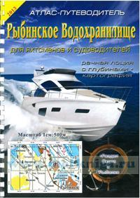 Рыбинское водохранилище для яхтсменов и судоводителей. Атлас-путеводитель (масштаб 1 см:500 м)