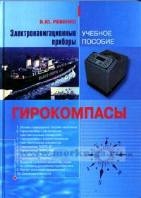Электронавигационные приборы. Гирокомпасы