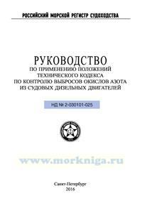 Руководство по применению положений Технического кодекса по контролю выбросов окислов азота из судовых дизельных двигателей