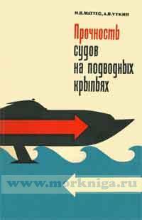 Прочность судов на подводных крыльях
