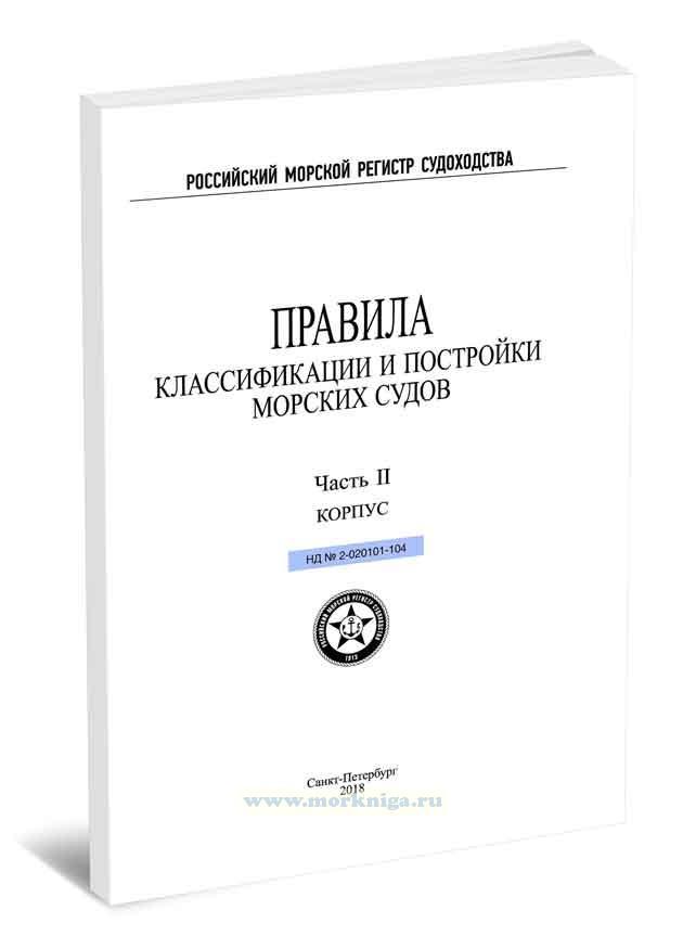 Правила классификации и постройки морских судов, Часть II - Корпус