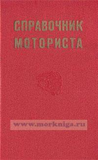 Справочник моториста
