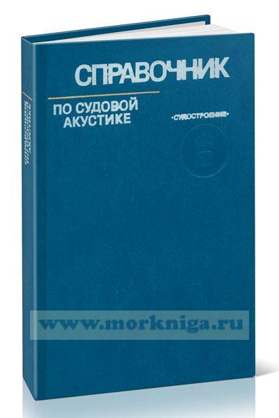 Справочник по судовой акустике
