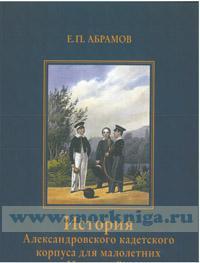История Александровского кадетского корпуса для малолетних в Царском Селе