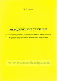 Методические указания к выполнению расчетно-графической работы по дисциплине