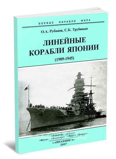 Линейные корабли Японии 1909-1945 гг.