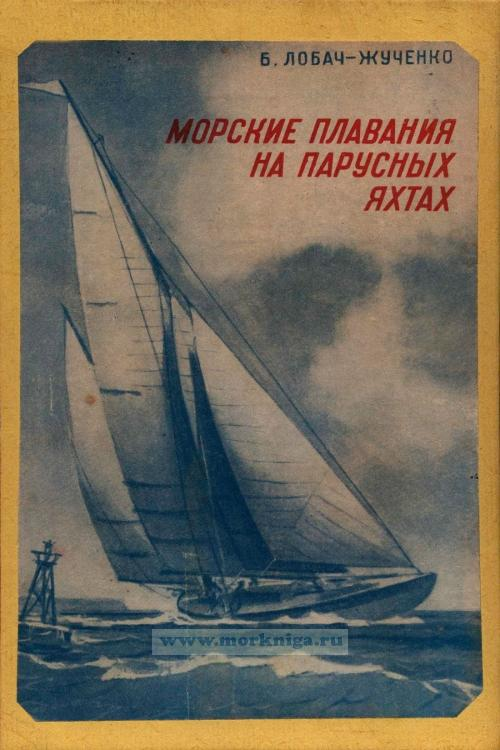 Морские плавания на парусных яхтах