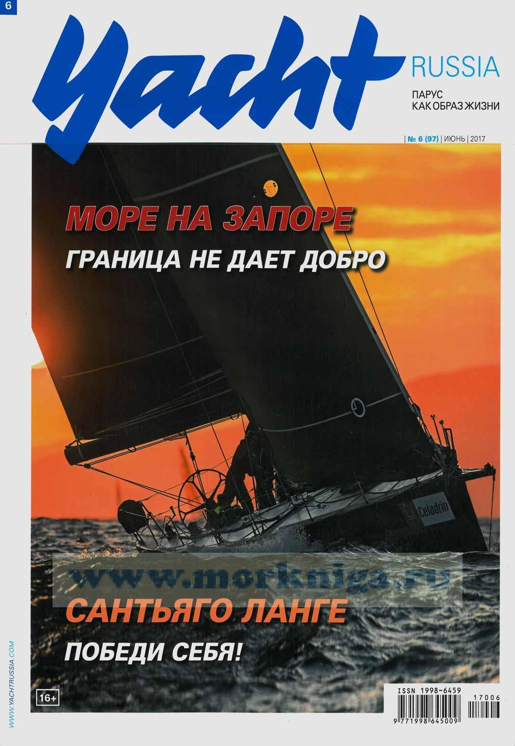 "Журнал ""Yacht Russia"" №6(97), июнь 2017"