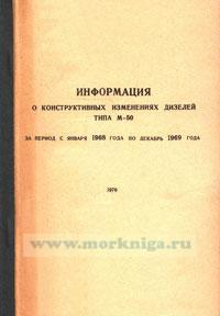Информация о конструктивных изменениях дизелей типа М-50