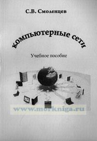 Компьютерные сети: учебное пособие (2-е издание, исправленное и дополненное)