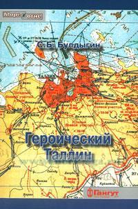 Героический Таллин (оборона города летом 1941 года)