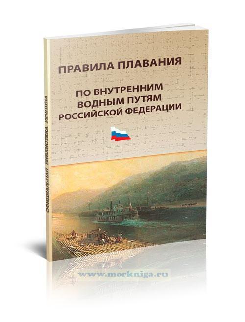 Правила плавания по внутренним водным путям РФ действуют до  08.09.2018