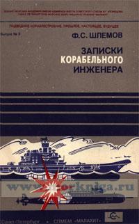 Записки корабельного инженера