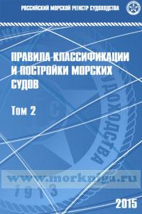 Правила классификации и постройки морских судов. Том 2, 2015 (18 издание)