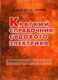 Краткий справочник судового электрика (2-е издание)
