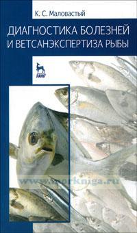 Диагностика болезней и ветсанэкспертиза рыбы: Учебное пособие
