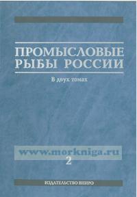 Промысловые рыбы России. В двух томах. Том 2