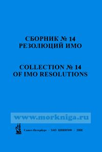 Сборник № 14 резолюций ИМО. Collection No.14 of IMO Resolutions
