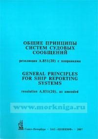 Общие принципы систем судовых сообщений. Резолюция А.851(20). General Principles For Ship Reporting Systems. Resolution A.851(20)