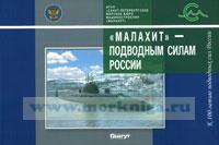 Малахит - подводным силам России