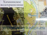Химкинское водохранилище. Карта ламинированная
