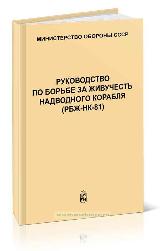 Руководство по борьбе за живучесть надводного корабля (РБЖ-НК-81)